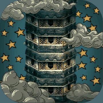塔顶冒险  v1.3.3