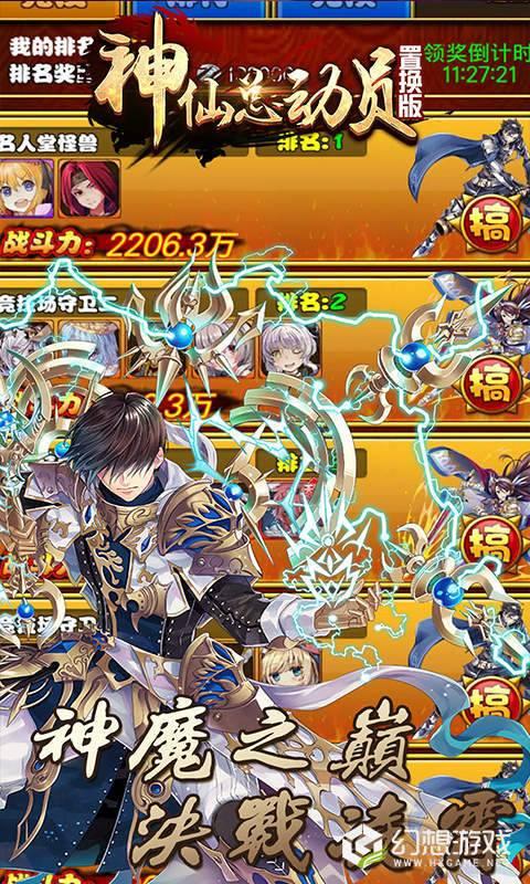 神仙总动员超级置换版图5