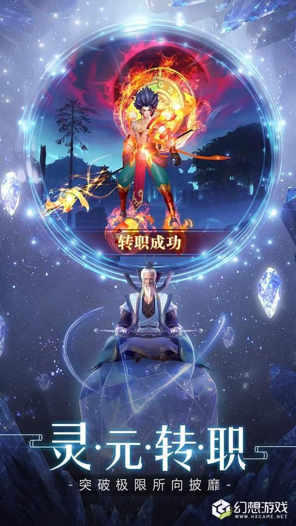 奇迹仙侠果盘版图1