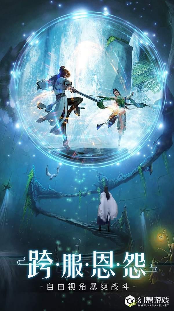 奇迹仙侠果盘版图3