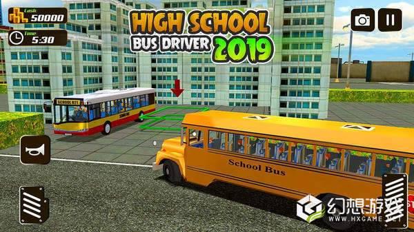 真实高校巴士司机图1