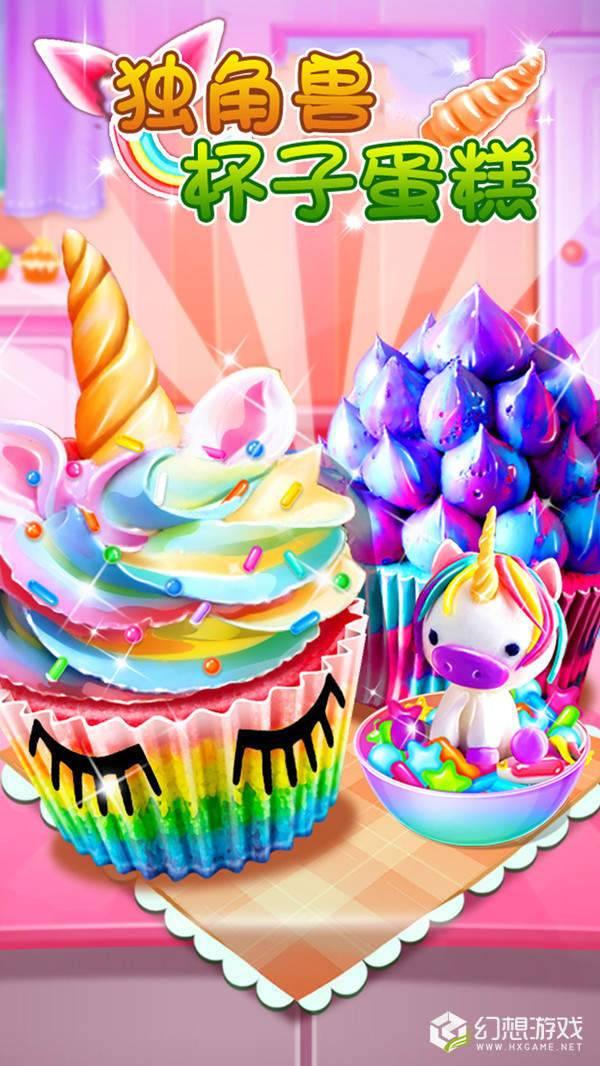 独角兽杯子蛋糕图1