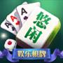 悠闲娱乐棋牌  v1.0