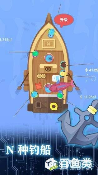 一起来钓鱼图4