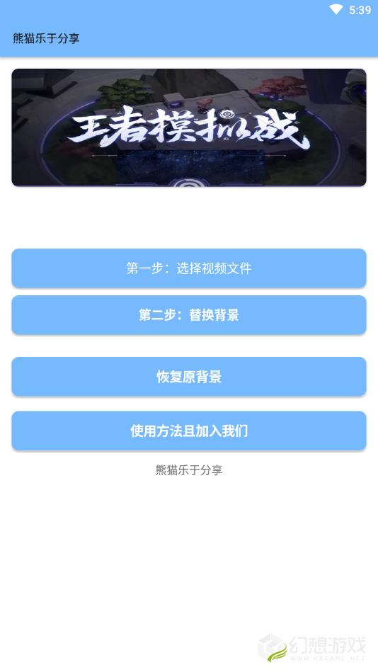 熊猫模拟战背景视频更换图1
