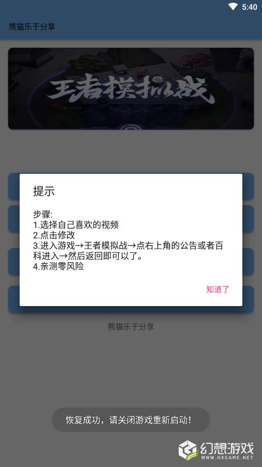熊猫模拟战背景视频更换图2