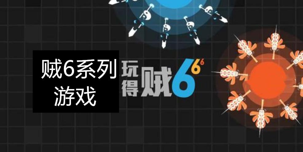 贼6系列游戏