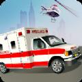 救护车直升机游戏