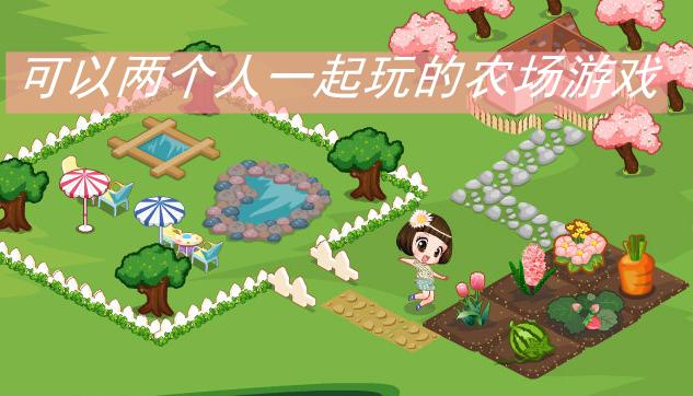可以两个人一起玩的农场游戏