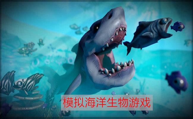 模拟海洋生物游戏