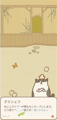 猫猫餐厅图2