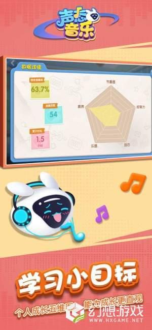 声态音乐图3