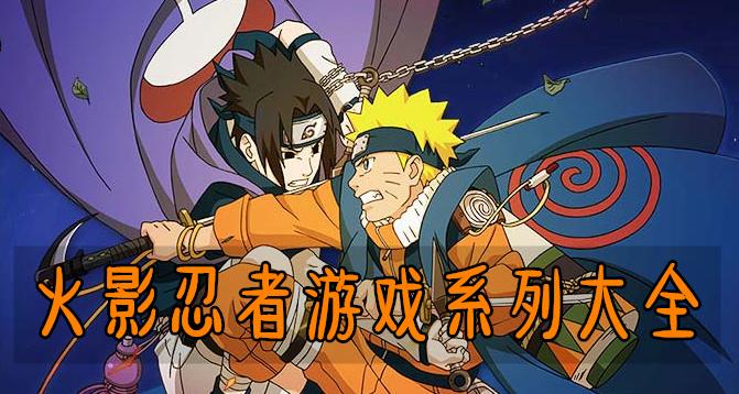 火影忍者游戏系列大全