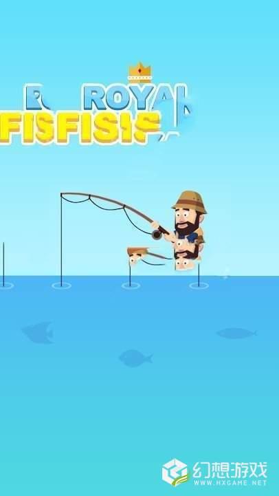 皇家钓鱼图1
