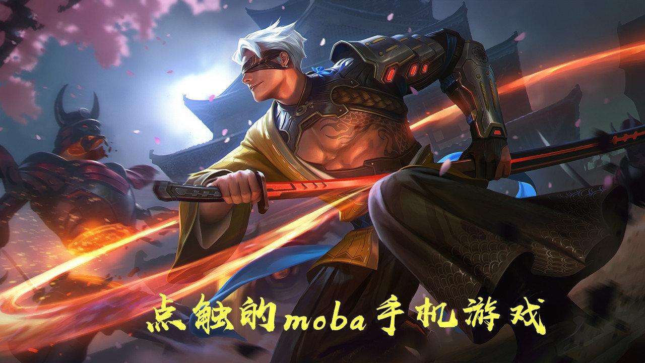 点触的moba手机游戏