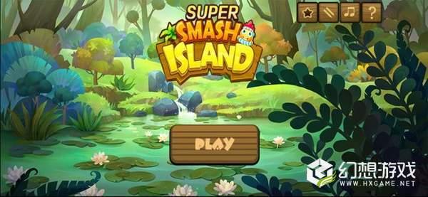 超级粉碎岛图3