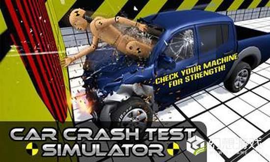 汽车碰撞测试模拟器图1