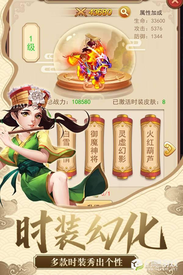 仙剑客栈H5图5