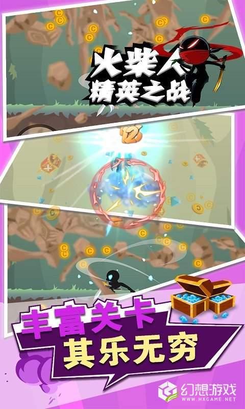 火柴人精英之战图3