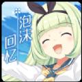 恋爱模拟ADV泡沫回忆  v1.0
