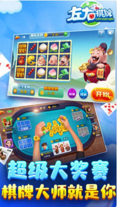 左右棋牌旧版本app图3