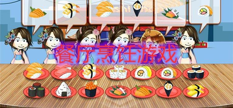 餐厅烹饪游戏