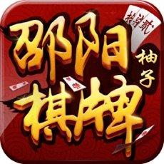邵阳柚子棋牌