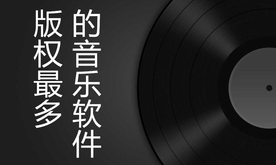 版权最多的音乐软件