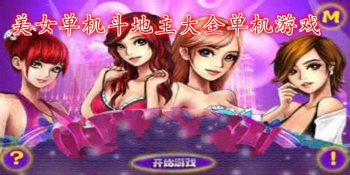 美女单机斗地主大全单机游戏