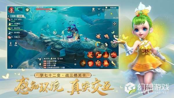 梦幻西游三维版图3