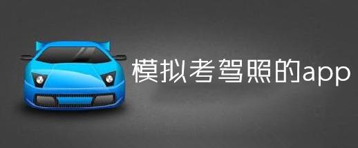 模拟考驾照的app