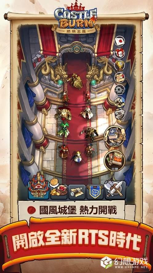 燃烧王座图4