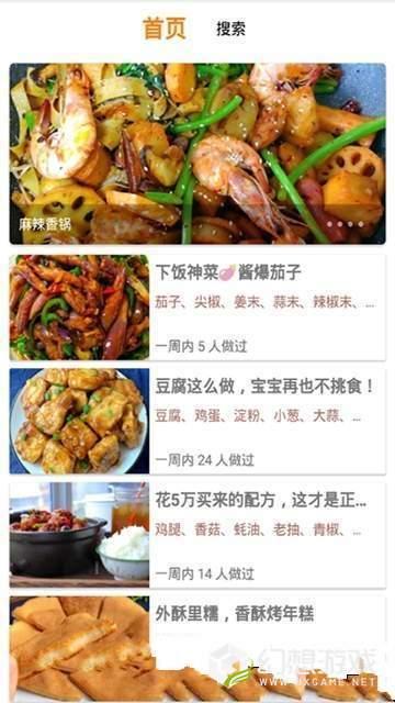 网上厨艺图4