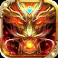 傲皇之怒  v1.0