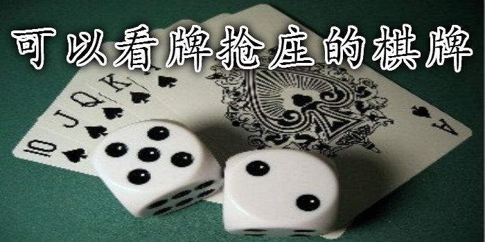 可以看牌抢庄的棋牌