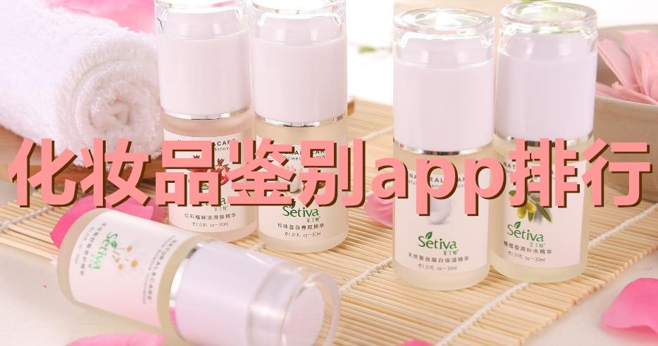 化妆品鉴别app排行