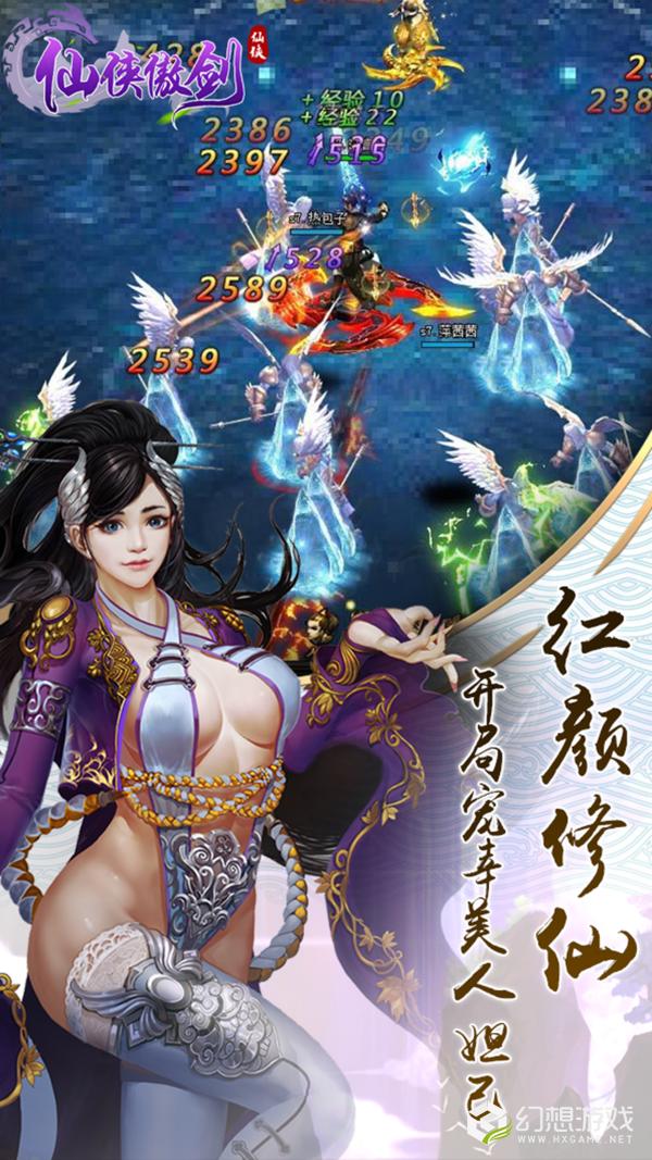 仙侠傲剑(新)图4