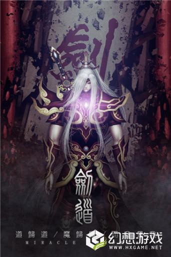 魔道仙侠图3