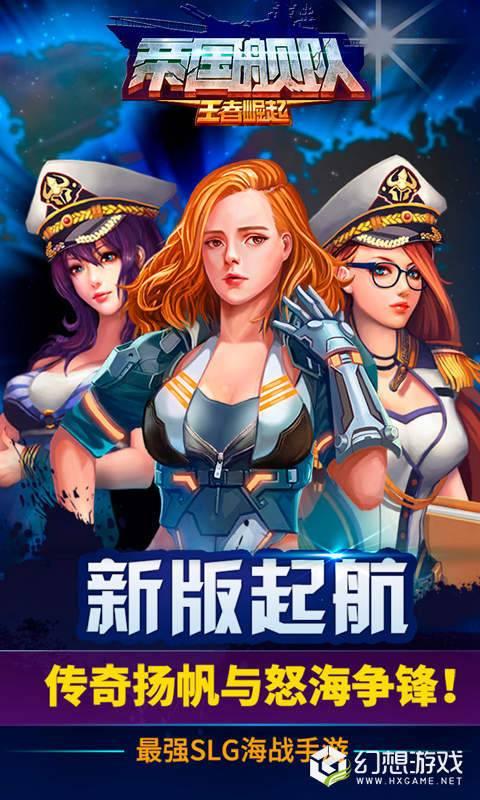 帝国舰队图2