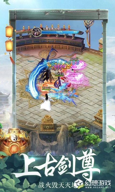 剑尊灵境图5