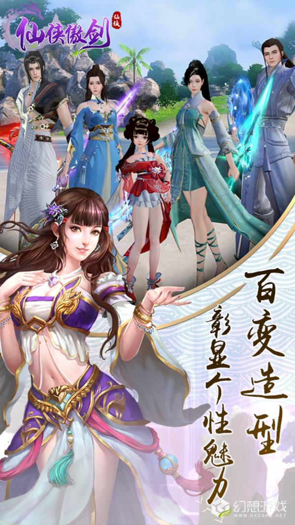仙侠傲剑(新)图5