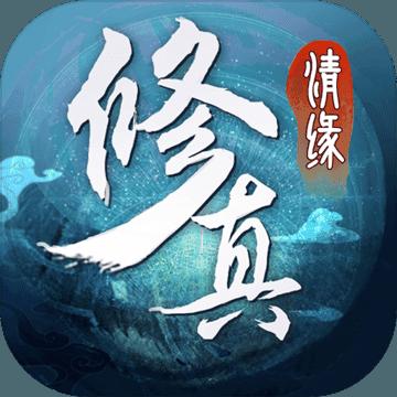 修真情缘  v1.0.0