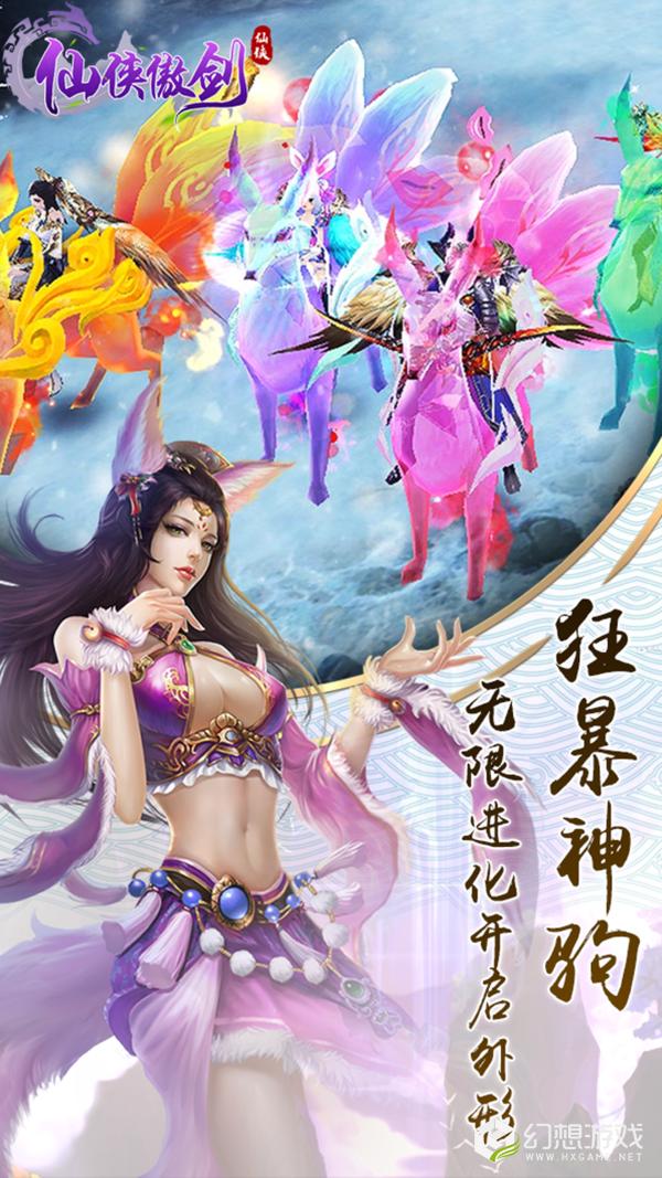 仙侠傲剑(新)图3