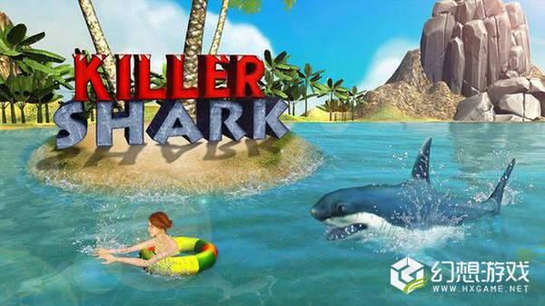 愤怒的白鲨3D图4