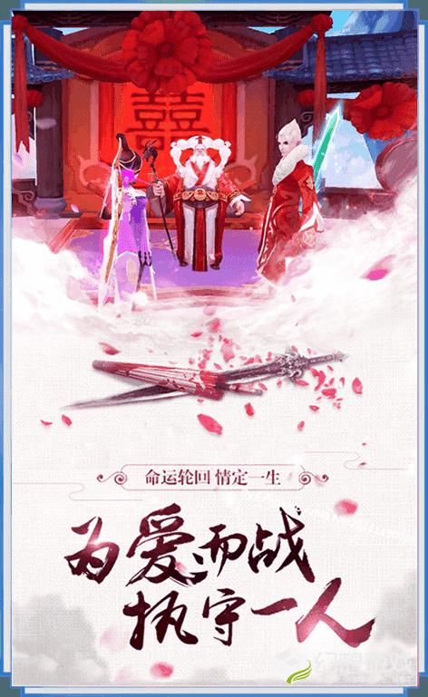 仙域武魂图2