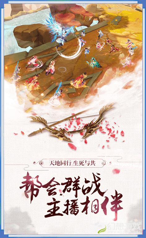 仙域武魂图3