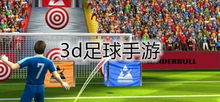 3D足球手游