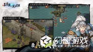 三国志汉末霸业图4