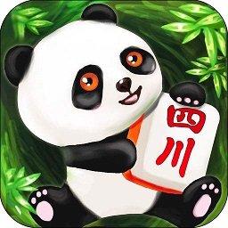 四川熊猫麻将软件最新版本