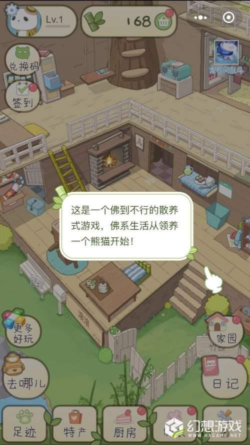 熊猫日记OL图2